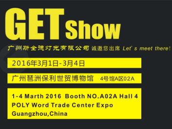 2016 Guangzhou (International) Performing Arts Equipment, Intelligent Acousto-optic Product Technology Exhibition (GET show)